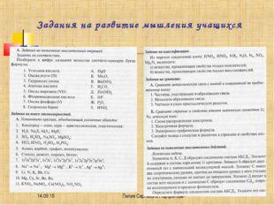 * Лилия Сергеевна Парфенова Задания на развитие мышления учащихся Лилия Серге