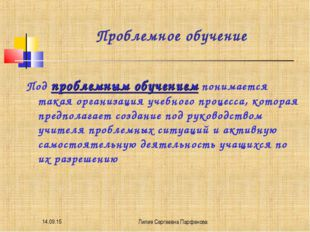 * Лилия Сергеевна Парфенова Проблемное обучение Под проблемным обучением пони