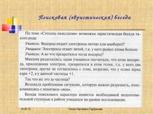 * Лилия Сергеевна Парфенова Поисковая (эвристическая) беседа Лилия Сергеевна