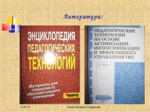 * Лилия Сергеевна Парфенова Литература: Лилия Сергеевна Парфенова