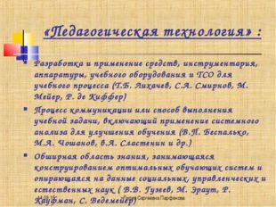 * Лилия Сергеевна Парфенова «Педагогическая технология» : Разработка и примен