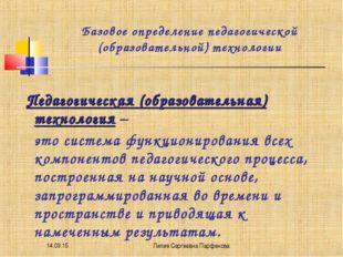 * Лилия Сергеевна Парфенова Базовое определение педагогической (образовательн