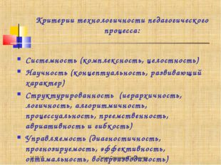 * Лилия Сергеевна Парфенова Критерии технологичности педагогического процесса