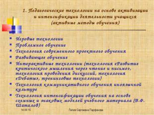 * Лилия Сергеевна Парфенова 1. Педагогические технологии на основе активизаци