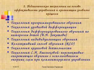 * Лилия Сергеевна Парфенова 2. Педагогические технологии на основе эффективно
