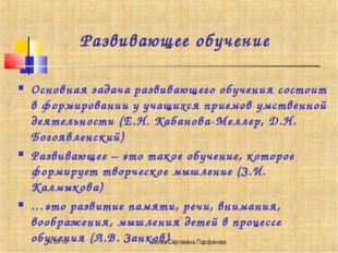 * Лилия Сергеевна Парфенова Развивающее обучение Основная задача развивающег