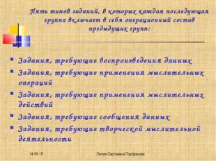 * Лилия Сергеевна Парфенова Пять типов заданий, в которых каждая последующая