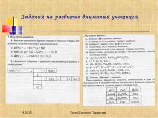 * Лилия Сергеевна Парфенова Задания на развитие внимания учащихся Лилия Серге