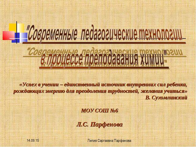 * Лилия Сергеевна Парфенова «Успех в учении – единственный источник внутренни...