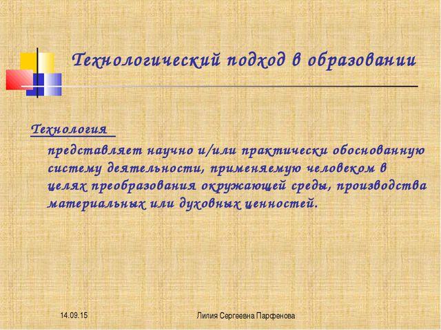 * Лилия Сергеевна Парфенова Технологический подход в образовании Технология...