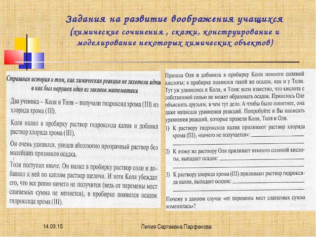 * Лилия Сергеевна Парфенова Задания на развитие воображения учащихся (химичес...