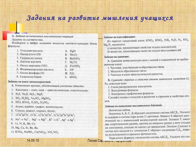 * Лилия Сергеевна Парфенова Задания на развитие мышления учащихся Лилия Серге...