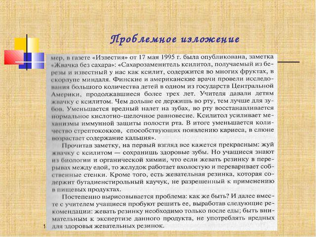 * Лилия Сергеевна Парфенова Проблемное изложение Лилия Сергеевна Парфенова