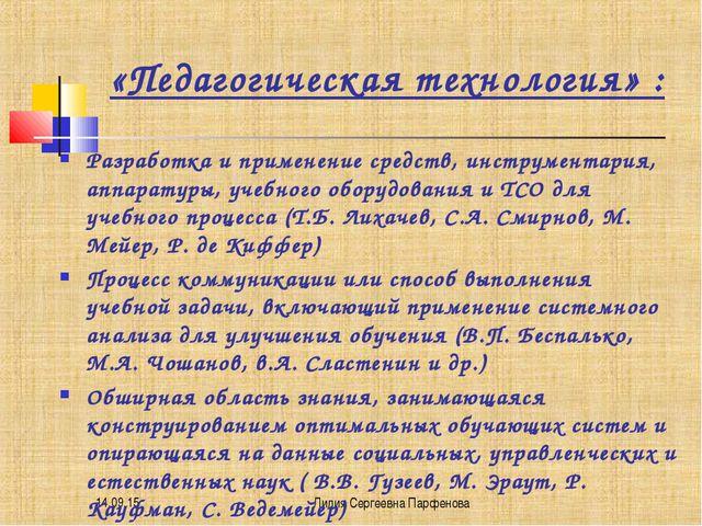 * Лилия Сергеевна Парфенова «Педагогическая технология» : Разработка и примен...