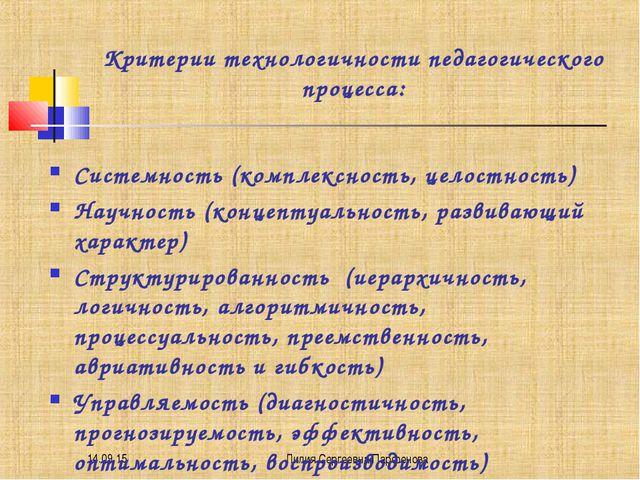 * Лилия Сергеевна Парфенова Критерии технологичности педагогического процесса...
