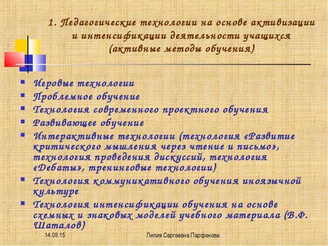 * Лилия Сергеевна Парфенова 1. Педагогические технологии на основе активизаци...