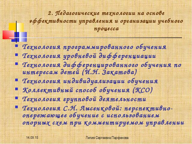* Лилия Сергеевна Парфенова 2. Педагогические технологии на основе эффективно...
