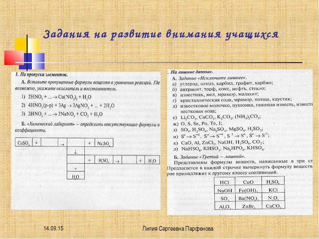 * Лилия Сергеевна Парфенова Задания на развитие внимания учащихся Лилия Серге...