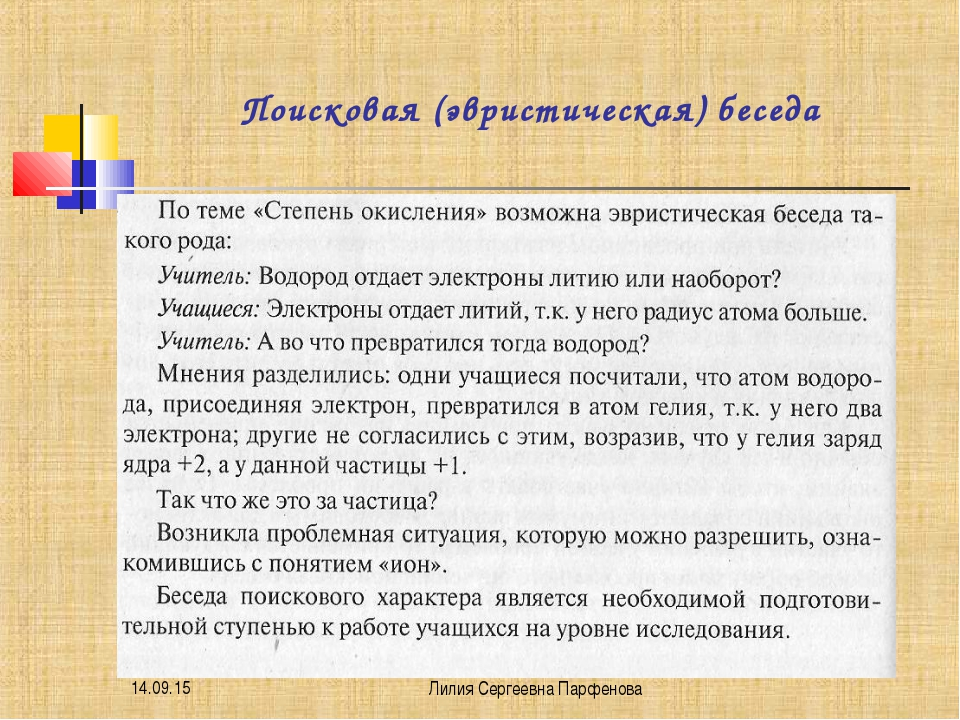 * Лилия Сергеевна Парфенова Поисковая (эвристическая) беседа Лилия Сергеевна...