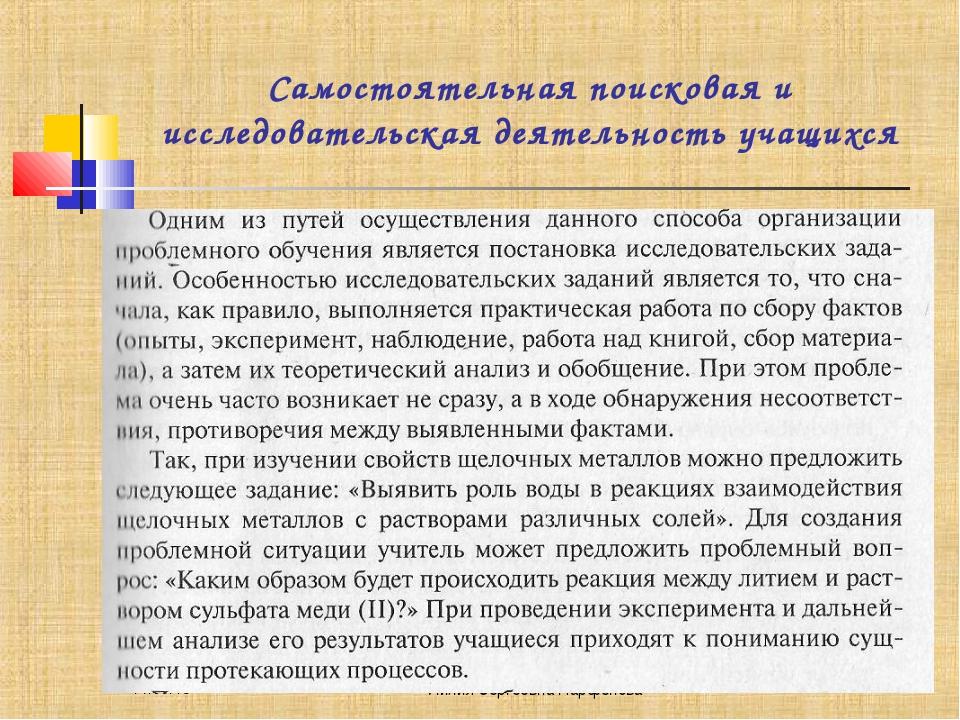 * Лилия Сергеевна Парфенова Самостоятельная поисковая и исследовательская дея...