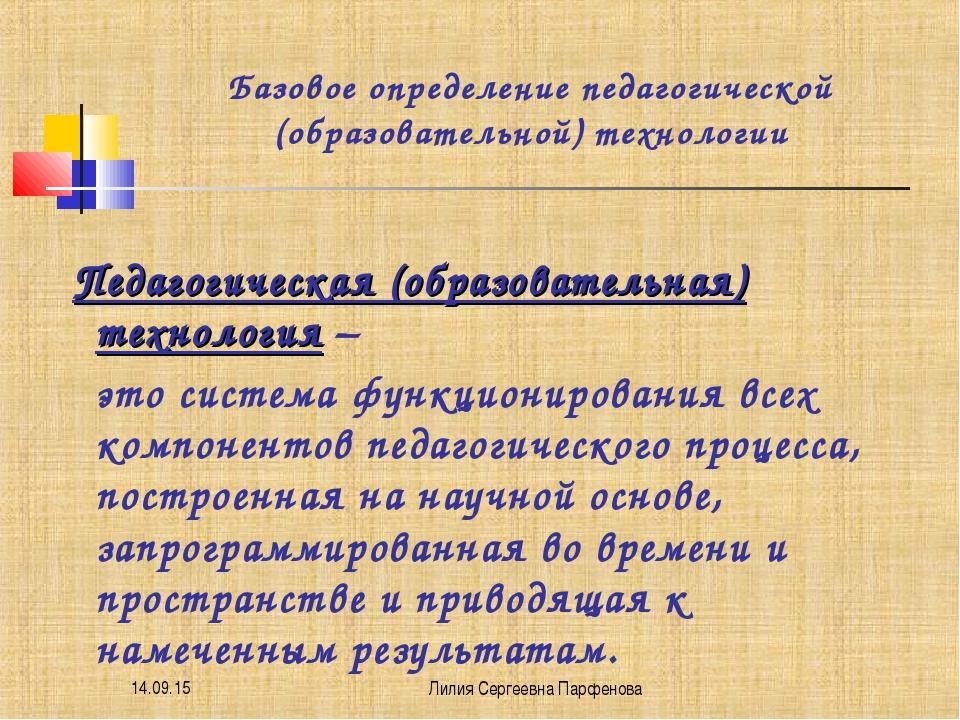 * Лилия Сергеевна Парфенова Базовое определение педагогической (образовательн...