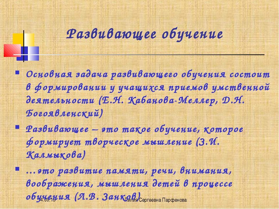 * Лилия Сергеевна Парфенова Развивающее обучение Основная задача развивающег...