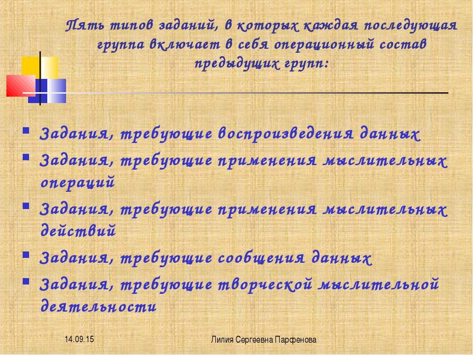* Лилия Сергеевна Парфенова Пять типов заданий, в которых каждая последующая...