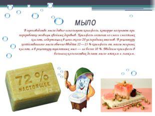 мыло В производстве мыла давно используют канифоль, которую получают при пере