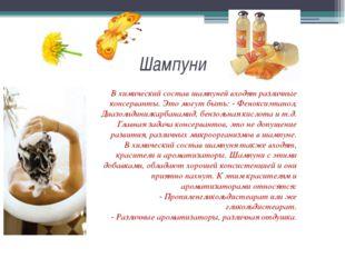 Шампуни В химический состав шампуней входят различные консерванты. Это могут