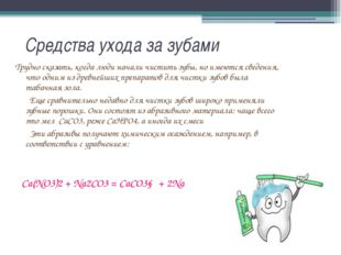 Средства ухода за зубами Трудно сказать, когда люди начали чистить зубы, но и