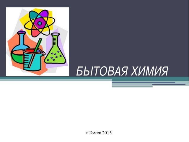 БЫТОВАЯ ХИМИЯ г.Томск 2015