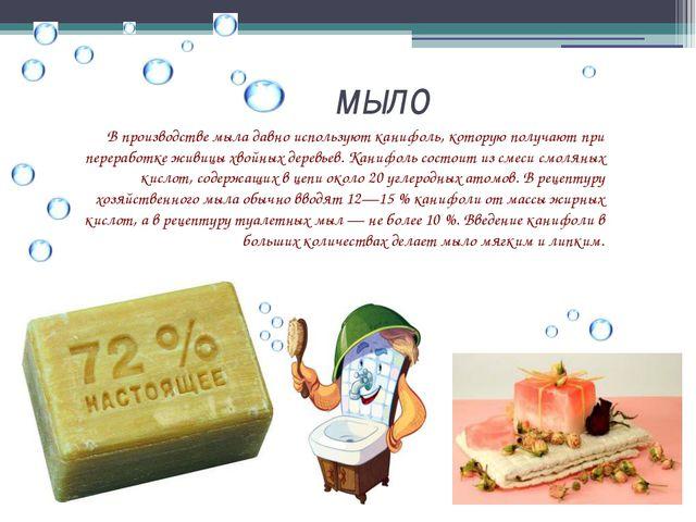 мыло В производстве мыла давно используют канифоль, которую получают при пере...