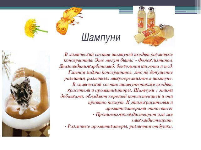 Шампуни В химический состав шампуней входят различные консерванты. Это могут...