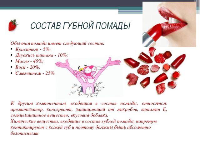 СОСТАВ ГУБНОЙ ПОМАДЫ Обычная помада имеет следующий состав: Краситель - 5%; Д...