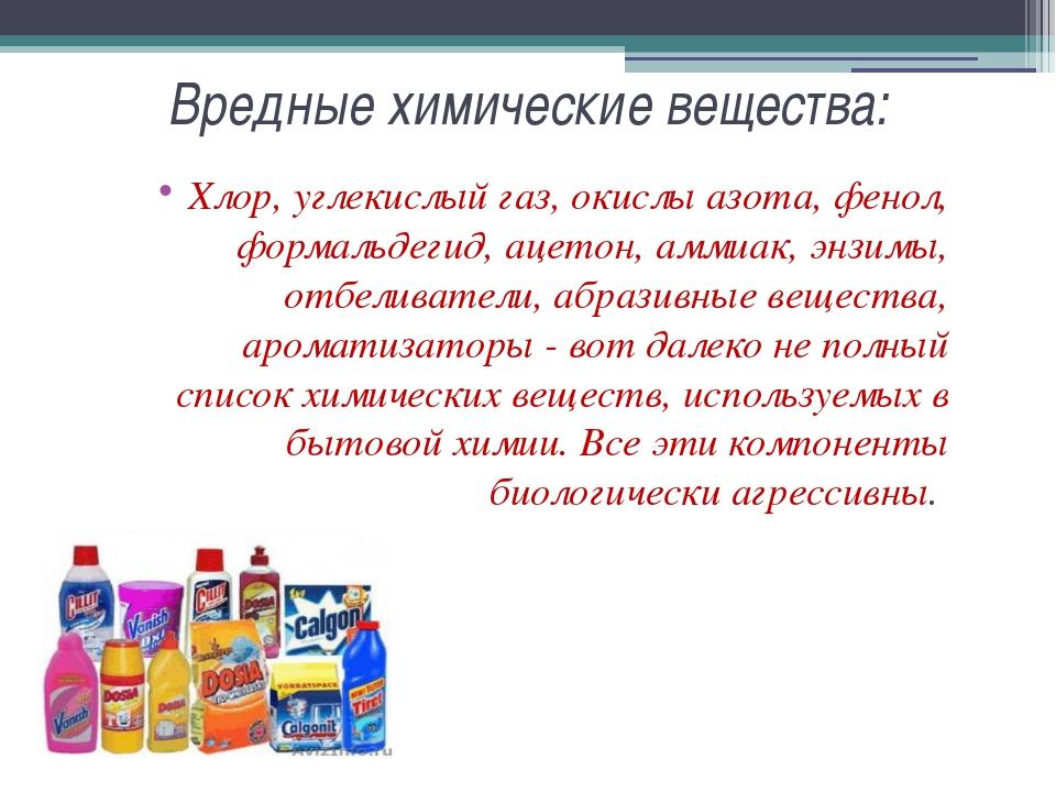 Вредные химические вещества: Хлор, углекислый газ, окислы азота, фенол, форма...