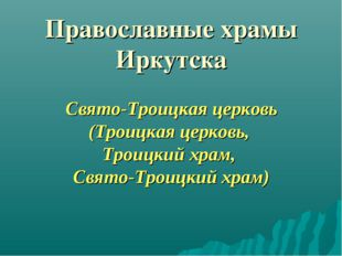 Православные храмы Иркутска Свято-Троицкая церковь (Троицкая церковь, Троицк