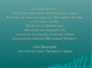 «Святая Троица – один из центральных образов православия. В церкви мы живем в