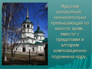 Ярусная колокольня, незначительно превышающая по высоте храм, вместе с придел