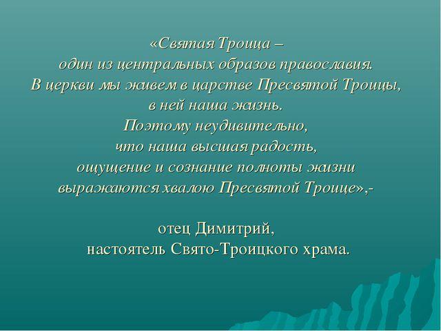 «Святая Троица – один из центральных образов православия. В церкви мы живем в...