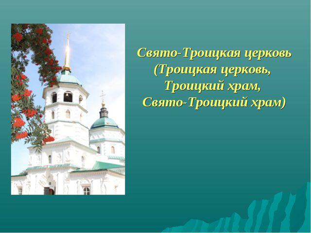 Свято-Троицкая церковь (Троицкая церковь, Троицкий храм, Свято-Троицкий храм)