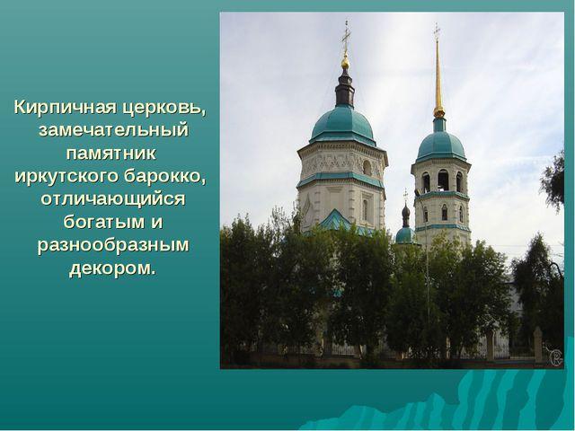 Кирпичная церковь, замечательный памятник иркутского барокко, отличающийся б...