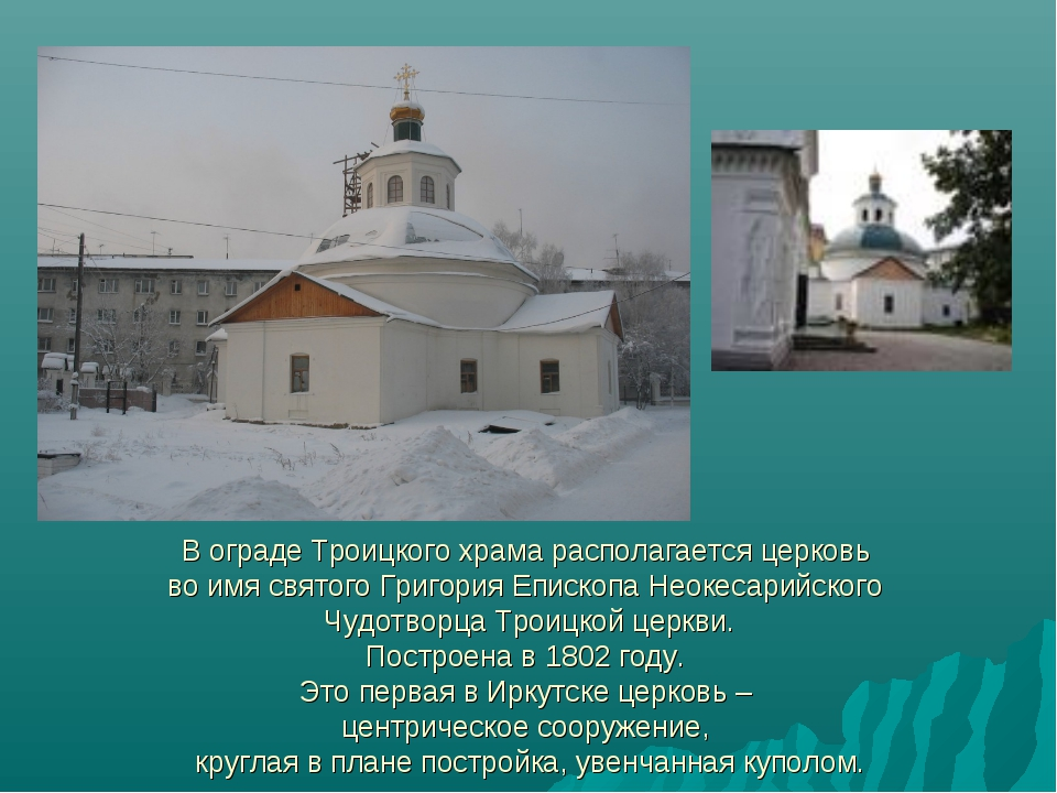 В ограде Троицкого храма располагается церковь во имя святого Григория Еписко...