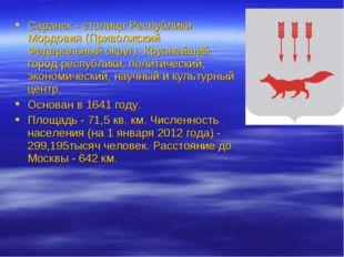 Саранск - столица Республики Мордовия (Приволжский Федеральный округ). Крупне