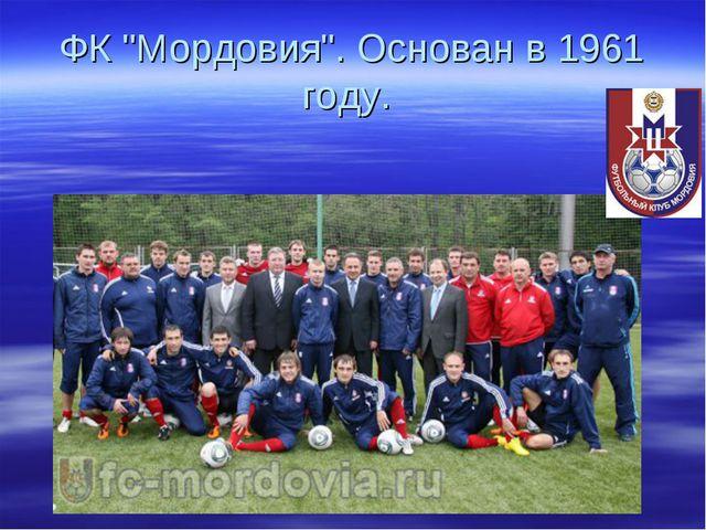 """ФК """"Мордовия"""". Основан в 1961 году."""