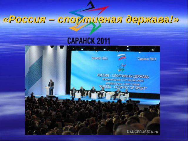 «Россия – спортивная держава!»