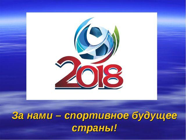 За нами – спортивное будущее страны!