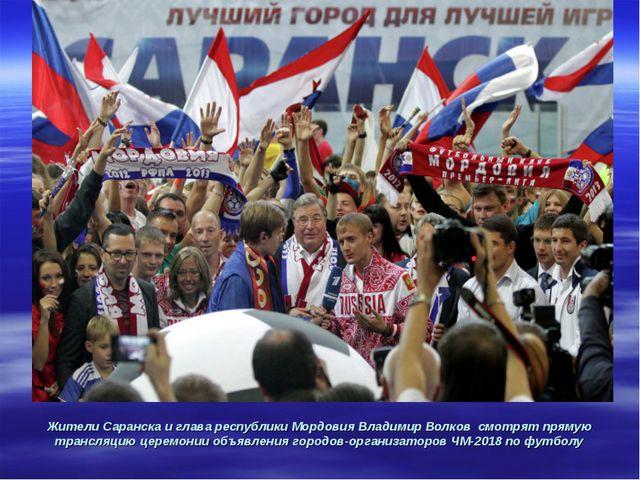 Жители Саранска и глава республики Мордовия Владимир Волков смотрят прямую тр...