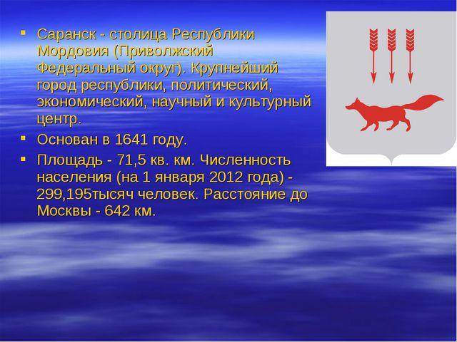 Саранск - столица Республики Мордовия (Приволжский Федеральный округ). Крупне...