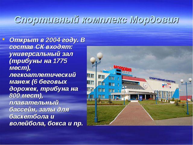 Спортивный комплекс Мордовия Открыт в 2004 году. В состав СК входят: универса...