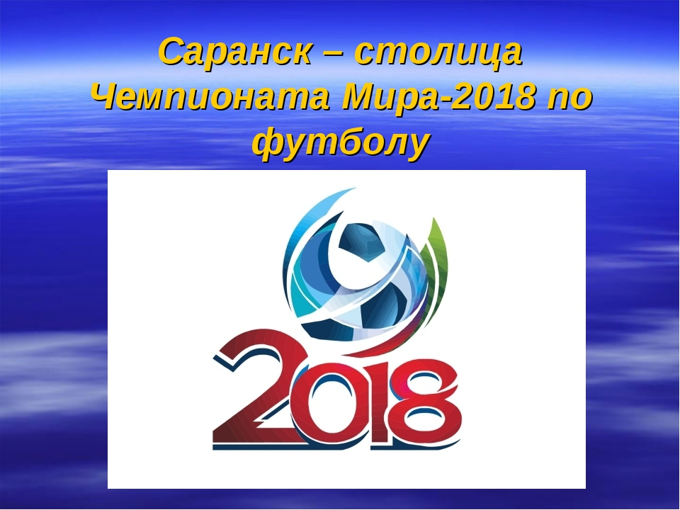 Саранск – столица Чемпионата Мира-2018 по футболу